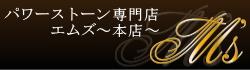 パワーストーン(天然石)専門店エムズの本店ロゴ
